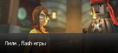 Лили , flash игры