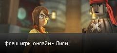 флеш игры онлайн - Лили