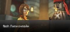 flash Лили онлайн