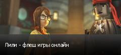 Лили - флеш игры онлайн