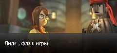 Лили , флэш игры