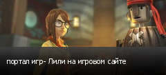 портал игр- Лили на игровом сайте