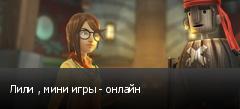 Лили , мини игры - онлайн