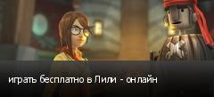 играть бесплатно в Лили - онлайн