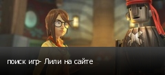 поиск игр- Лили на сайте