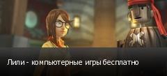 Лили - компьютерные игры бесплатно
