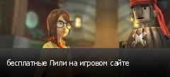 бесплатные Лили на игровом сайте