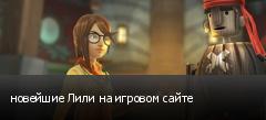 новейшие Лили на игровом сайте