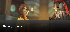 Лили , 3d игры