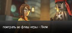 поиграть во флеш игры - Лили
