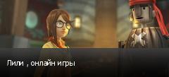Лили , онлайн игры