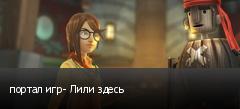 портал игр- Лили здесь