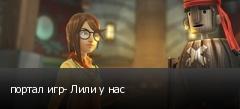 портал игр- Лили у нас