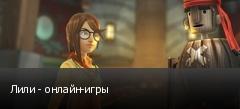 Лили - онлайн-игры