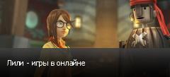 Лили - игры в онлайне