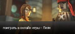поиграть в онлайн игры - Лили