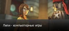 Лили - компьютерные игры