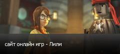 сайт онлайн игр - Лили