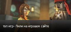 топ игр- Лили на игровом сайте