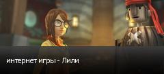 интернет игры - Лили