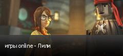 игры online - Лили