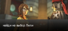 найди на выбор Лили