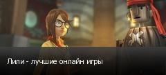 Лили - лучшие онлайн игры