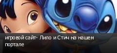 игровой сайт- Лило и Стич на нашем портале