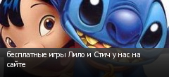 бесплатные игры Лило и Стич у нас на сайте