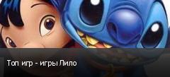 Топ игр - игры Лило