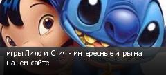 игры Лило и Стич - интересные игры на нашем сайте