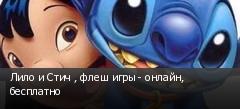 Лило и Стич , флеш игры - онлайн, бесплатно