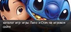 каталог игр- игры Лило и Стич на игровом сайте