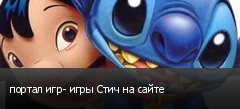 портал игр- игры Стич на сайте