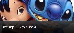 все игры Лило онлайн