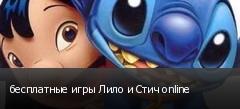 бесплатные игры Лило и Стич online