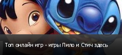 Топ онлайн игр - игры Лило и Стич здесь