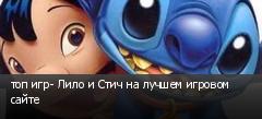 топ игр- Лило и Стич на лучшем игровом сайте