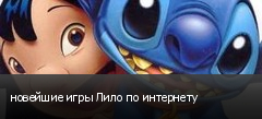 новейшие игры Лило по интернету