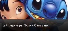 сайт игр- игры Лило и Стич у нас