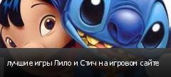 лучшие игры Лило и Стич на игровом сайте
