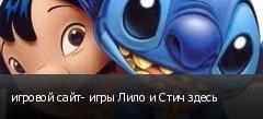 игровой сайт- игры Лило и Стич здесь