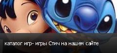 каталог игр- игры Стич на нашем сайте