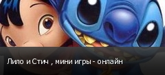 Лило и Стич , мини игры - онлайн