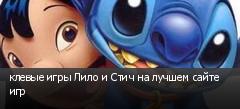 клевые игры Лило и Стич на лучшем сайте игр