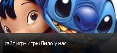 сайт игр- игры Лило у нас