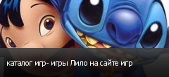 каталог игр- игры Лило на сайте игр