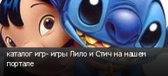 каталог игр- игры Лило и Стич на нашем портале