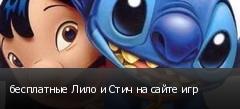 бесплатные Лило и Стич на сайте игр