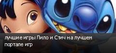 лучшие игры Лило и Стич на лучшем портале игр